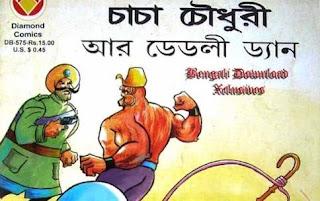 চাচা চৌধুরী আর ডেডলি ড্যান Chacha Choudhury Ar Deadly Dan