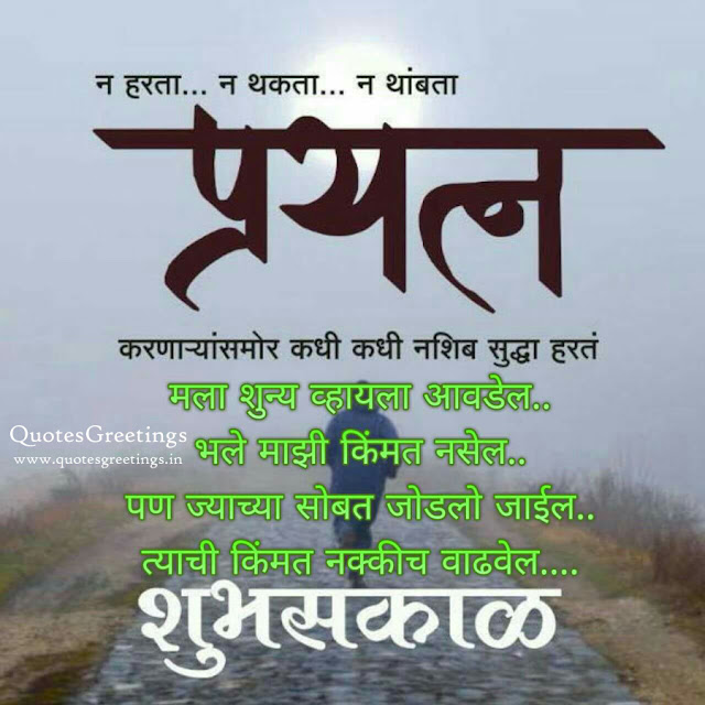 Good Morning Quotes In Marathi : Marathi suprabhat shubh sakal sms wishes and whatsapp