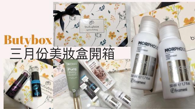 Butybox美妝盒三月份開箱: 各種肌膚身體保養化妝品一次擁有