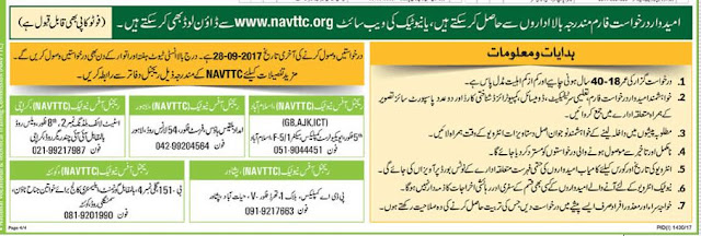 How to Apply on PM Youth Skill Development Program 2017