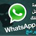 حصريا : تعرف على طريقة التجسس وقراءة رسائل أصدقائك على الواتساب بدون برامج