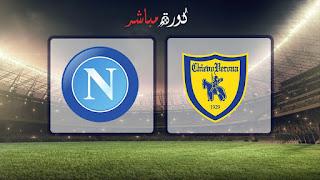 مشاهدة مباراة نابولي وكييفو فيرونا بث مباشر 14-04-2019 الدوري الايطالي