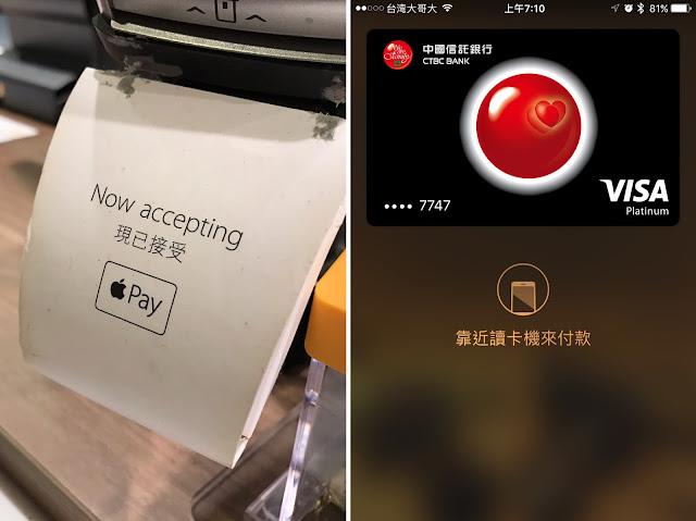 Apple Pay 付款設定教學 信用卡優惠整理