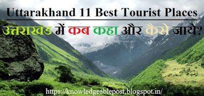 Uttarakhand Best Tourist Places