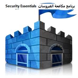 تنزيل برنامج سيكيورتي اسنشيال Security Essentials