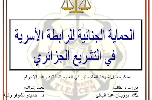 مذكرة ماجستير : الحماية الجنائية للرابطة الأسرية في التشريع الجزائري PDF