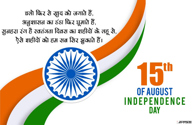 Happy Independence Day 2019: Wishes, Images For WhatsApp or Facebook