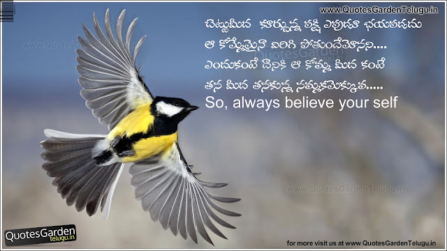 Latest Inspirational Quotes in Telugu
