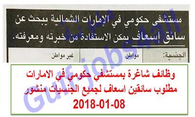 وظائف شاغرة بمستشفي حكومي في الامارات مطلوب سائقين اسعاف لجميع الجنسيات منشور 08-01-2018