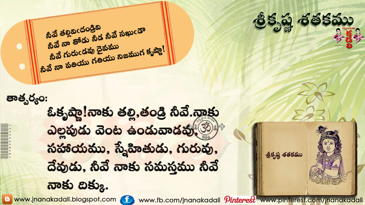 moral values meaning in telugu English moral values question: what are moral values answer: moral values are the standards of good and evil, which govern an individual's behavior and choices.