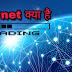 इंटरनेट क्या है एवं कैसे काम करता है| जानिए सब कुछ हिंदी में