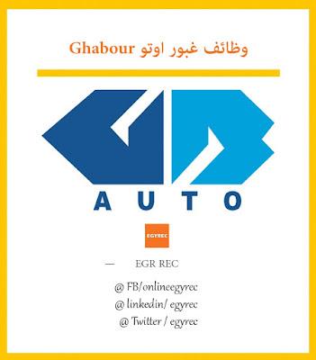 وظائف شركة غبور اوتو Ghabour Auto
