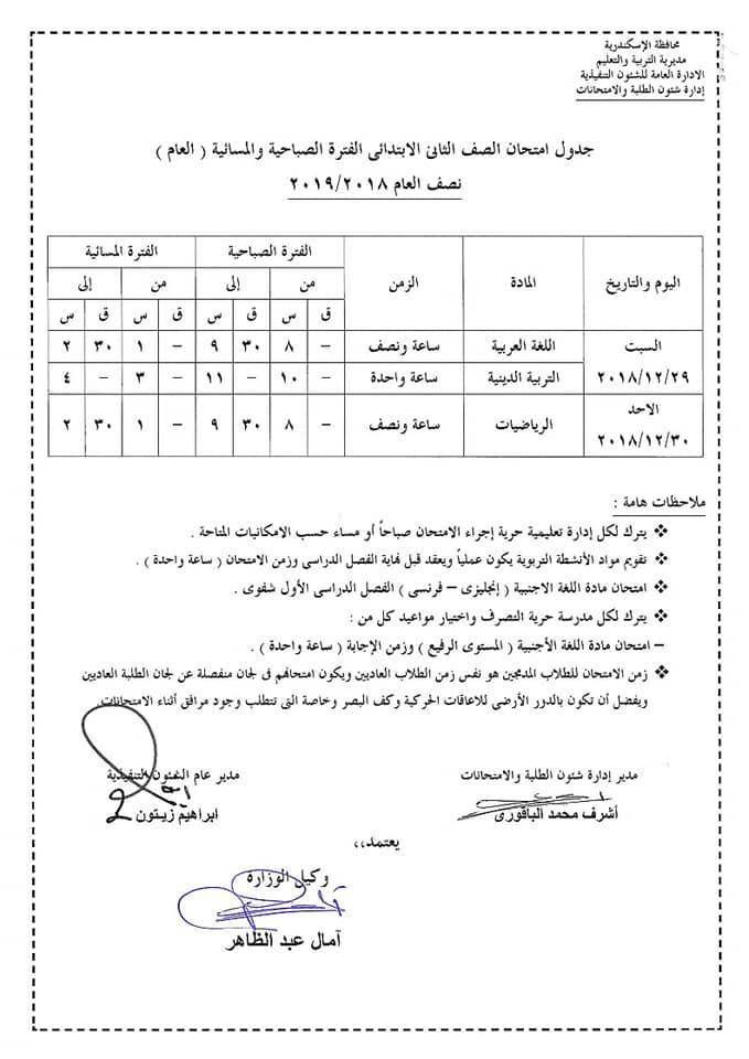 جدول امتحانات الصف الثاني الابتدائي محافظة الأسكندرية 2019 نصف العام