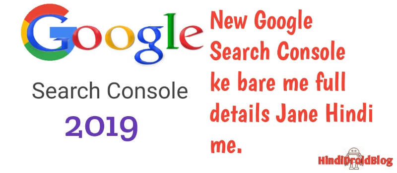 New Google console in Hindi 2019