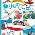 Studio Ghibli lanza un libro dedicado a los vehículos de todos sus proyectos