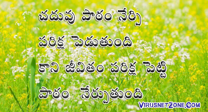 Real Life Quotes On Telugu Telugu Good Thoughts Virus Net Zone