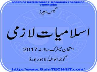 Islamiat past papers 10th class gujranwala board by gaintech4it