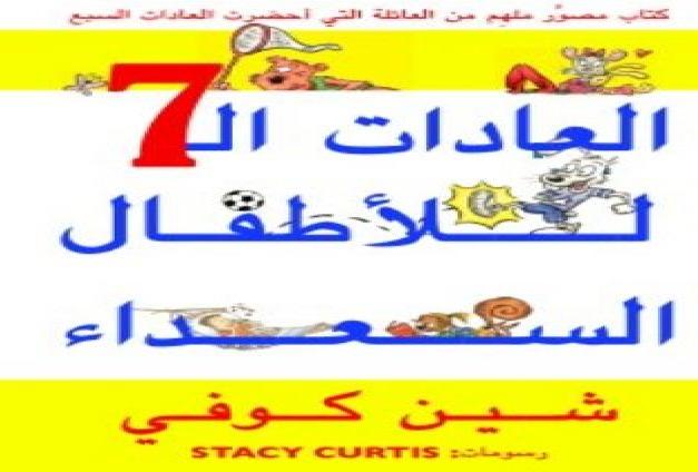 تحميل كتاب العادات السبع للأطفال السعداء pdf