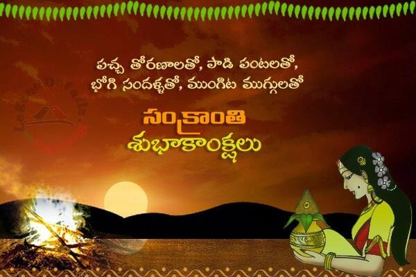 sankranti images in Telugu