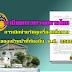 ระเบียบกระทรวงมหาดไทยว่าด้วยการเบิกจ่ายค่าวัสดุเครื่องแต่งกายของเจ้าหน้าที่ท้องถิ่น พ.ศ. 2560