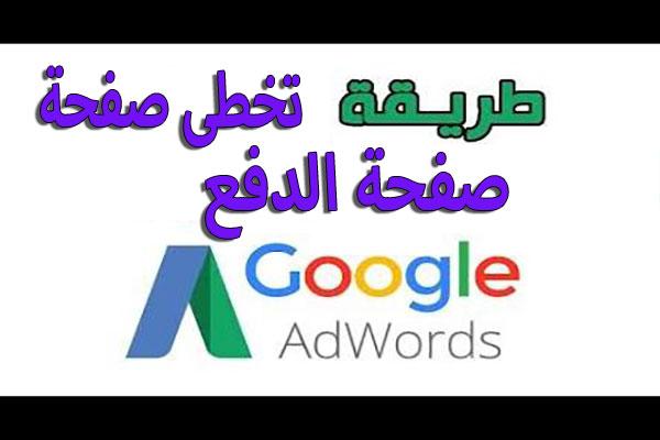 طريقة تخطي صفحة الدفع في قوقل ادووردز Google AdWords دون عمل اعلان
