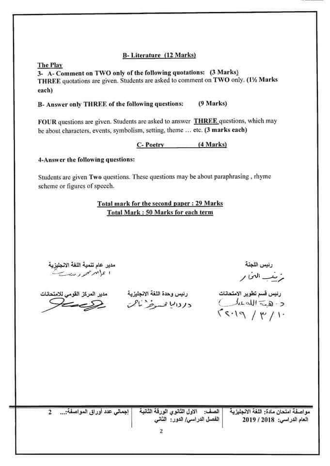 مواصفات الورقة الامتحانية لجميع المواد (ابتدائى - اعدادى - ثانوى) ترم ثانى 2019  FB_IMG_1554502414679
