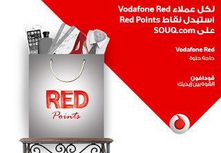 9c04678ee souq ksa coupon: عروض سوق كوم : استبدال نقاط ڤودافون بمشترياتك من ...