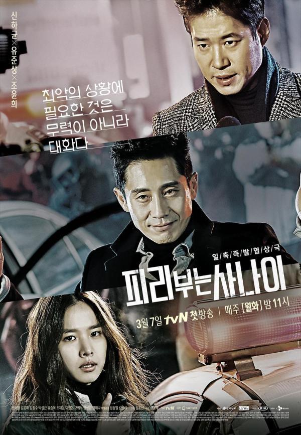 Xem Phim Người Thổi Sáo 2016