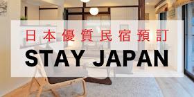 http://bit.ly/StayJapanTW