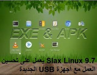 Slax Linux 9.7 يعمل على تحسين العمل مع أجهزة USB الجديدة
