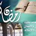 رمضان المبارک میں عبادات کے لیے وقت کیسے نکالیں؟