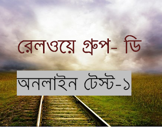 RRB Group D Online Test in Bengali | Part 1