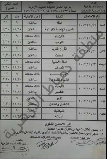 بالصور جدول إمتحانات الدور الثانى للثانوية الازهرية (علمى ، أدبى) 2017 جدول ملاحق