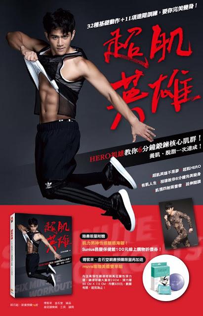 Hero Tai 祖雄新書【超肌英雄:HERO祖雄教你6分鐘鍛鍊核心肌群,養肌、脫脂一次達成!】預購 哪裡買