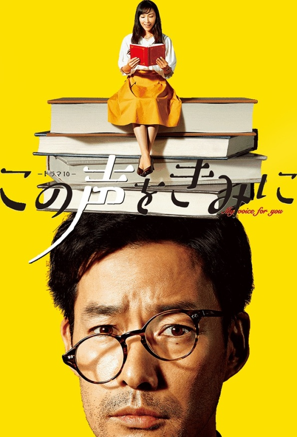 https://www.yogmovie.com/2018/04/my-voice-for-you-kono-koe-wo-kimi-ni.html