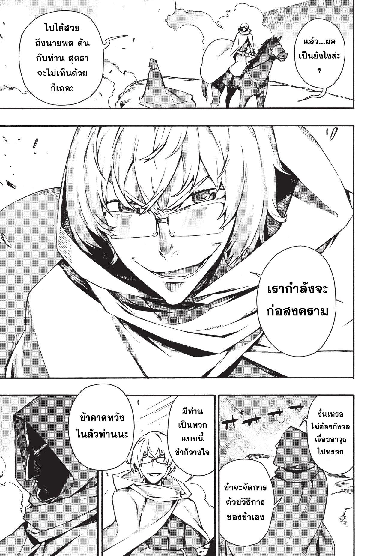 อ่านการ์ตูน Kuro no Shoukanshi ตอนที่ 28 หน้าที่ 13