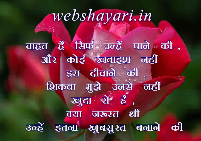 romantic shayari for facebook