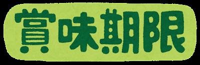 「賞味期限」のイラスト文字