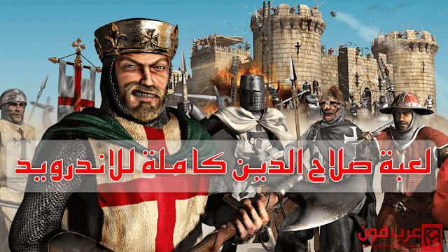 تحميل لعبة صلاح الدين stronghold crusader كاملة للاندرويد