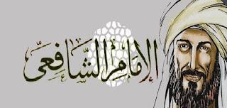 قصة وعبرة عن الامام الشافعي رحمه الله
