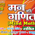 Ghatna Chakra Man Ki Ganit (Mind Math) 100 Short Cuts PDF(e-book) Book Download in Hindi