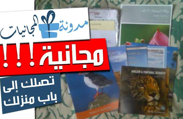 أحصل على 5 مجلات عن مختلف القارات مجانا و تصلك حتى باب بيتك