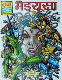 मैड्युसा : नागराज कॉमिक्स पीडीऍफ़ पुस्तक | Madyusa : Nagraj Comics Book In Hindi PDF Free Download