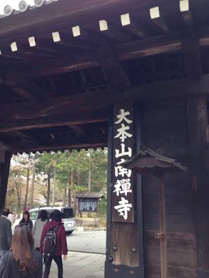 nanzenji entrance