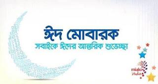 eid mubarak bengali