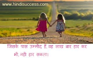 http://www.hindisuccess.com/2016/07/the-best-hindi-suvichar-fb-walpaper-in-hindi.html