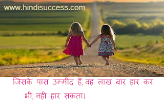 http://www.hindisuccess.com/2016/07/the-best-hindi-suvichar-fb-walpaper-in-hindi.html