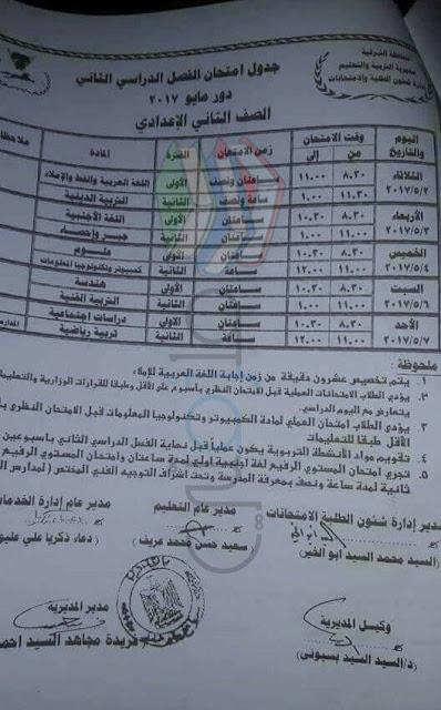 جدول امتحانات الصف الثاني الاعدادي الترم الثاني 2017 محافظة الشرقية