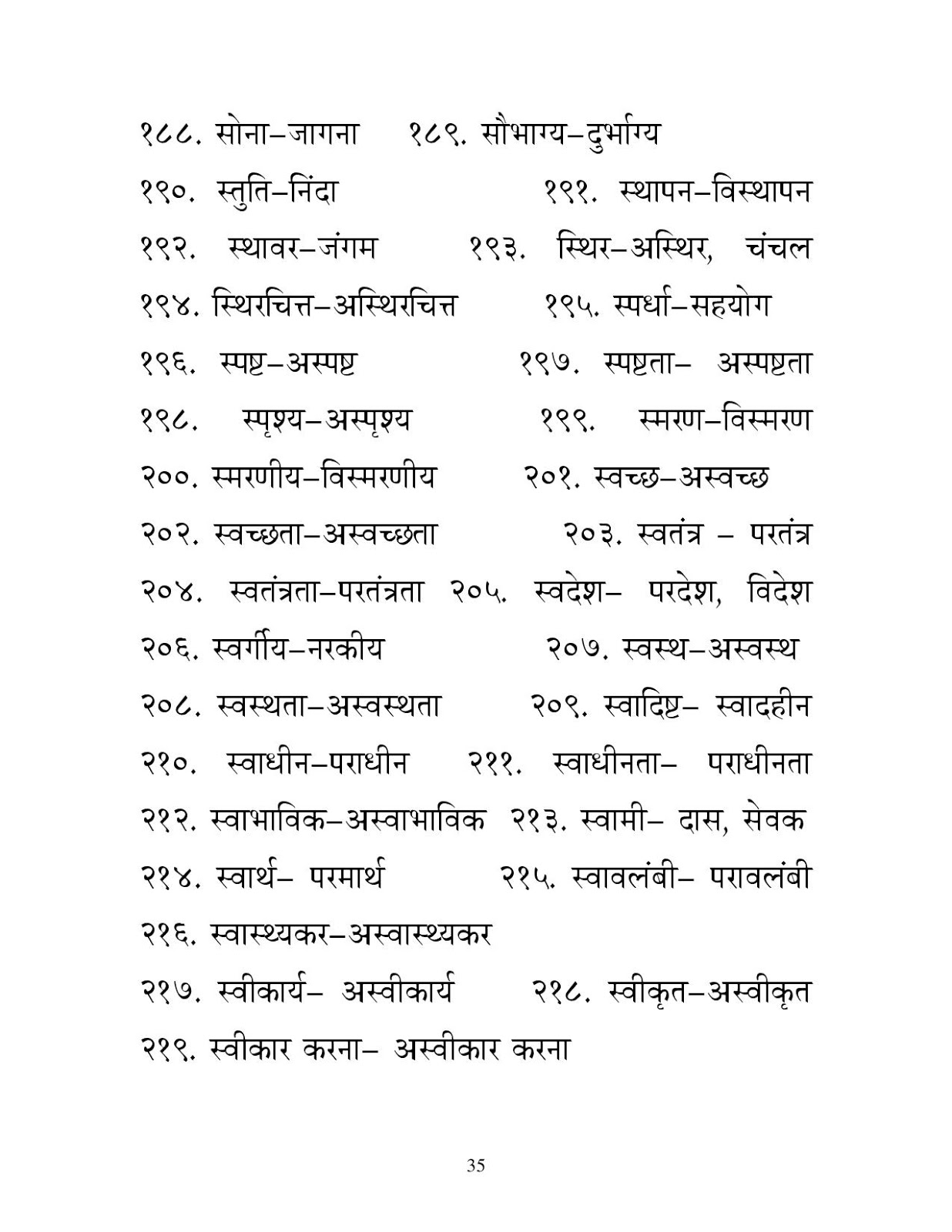 Hindi Grammar Work Sheet Collection For Classes 5 6 7 Amp 8 Collection Of Opposites Synonyms