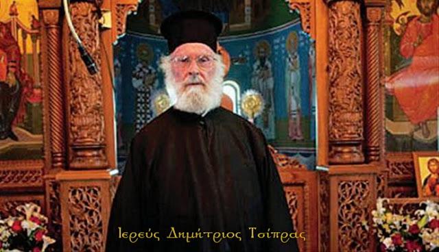 Άρτα: Αθαμάνιο - Ο Μητροπολίτης Αρτας Στο Μνημόσυνο Του Ιερέα Δημητρίου Τσίπρα